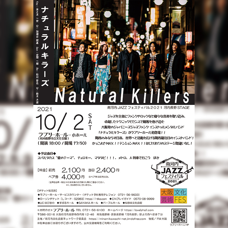 南河内JAZZフェスティバル2021 河内長野STAGE「ナチュラルキラーズ」
