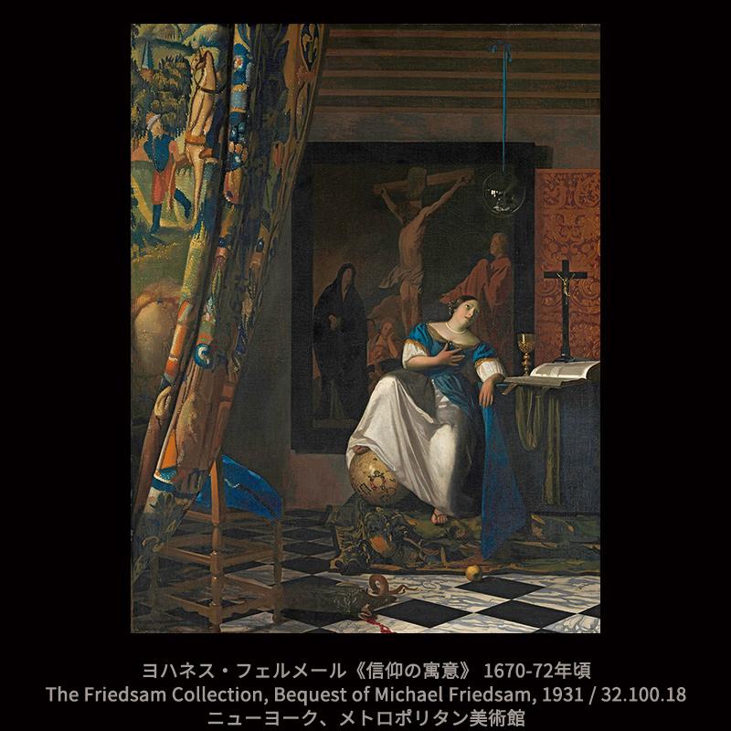 特別展「メトロポリタン美術館展 西洋絵画の500年」
