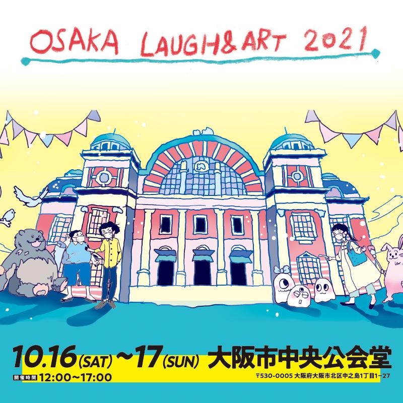 OSAKA LAUGH & ART 2021