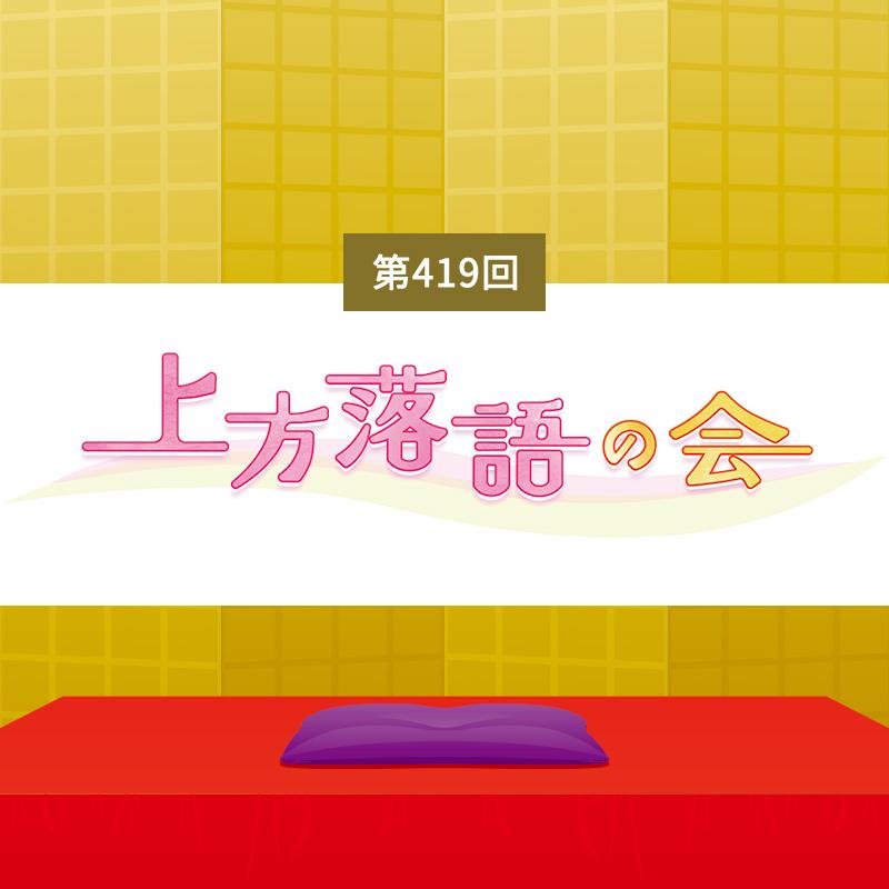 「第419回NHK上方落語の会」公開収録
