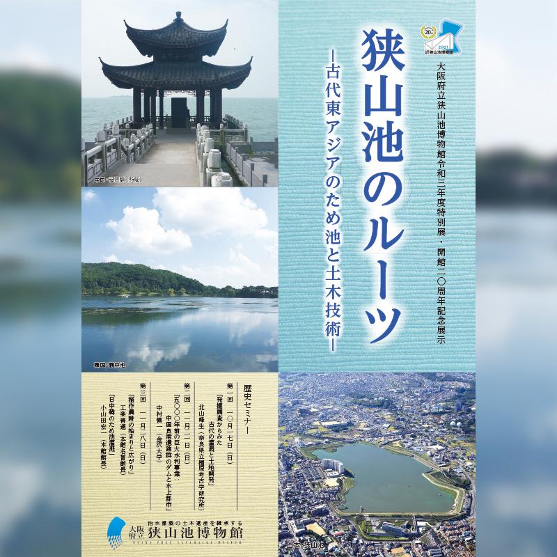 令和3年度特別展・開館20周年記念展示「狭山池のルーツ-古代東アジアのため池と土木技術-」
