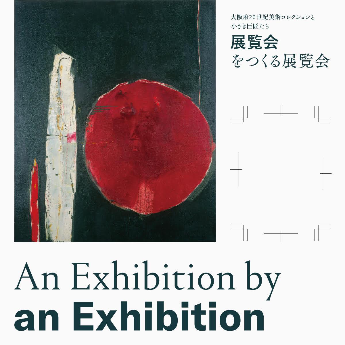 大阪府20世紀美術コレクションと小さき巨匠たち「展覧会をつくる展覧会」