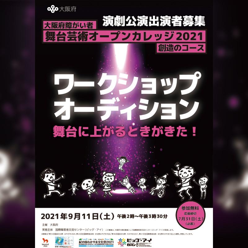 大阪府障がい者舞台芸術オープンカレッジ2021「創造のコース」