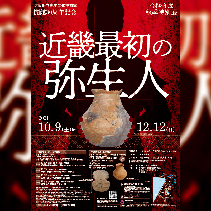 大阪府立弥生文化博物館開館30周年記念 令和3年度 秋季特別展 「近畿最初の弥生人」