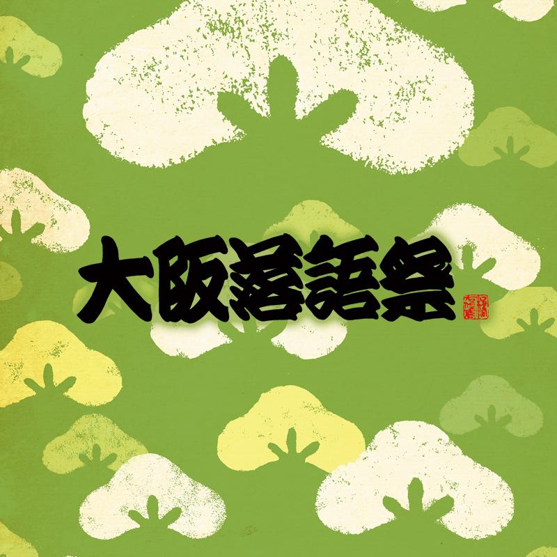 第二回 大阪落語祭