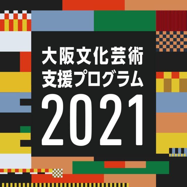大阪文化芸術支援プログラム2021 公式ホームページがオープンしました!👏  https://osaka-ca-fes.jp   #大阪 #OSAKA #osaka #文化芸術